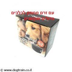 קולר למניעת נביחות לכלבים גדולים ועקשנים